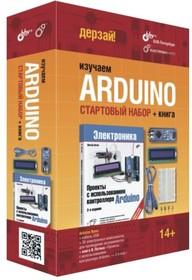"Дерзай! Набор ""Изучаем Arduino Nano"", Книга Виктора Петина + Arduino Nano + набор компонентов"