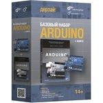 """Дерзай! Базовый набор """"Arduino"""", Книга Джереми Блума + ..."""