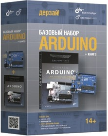 "Дерзай! Базовый набор ""Arduino"", Книга Джереми Блума + Arduino Uno"