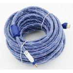 Кабель HDMI (m)/HDMI (m) 15м. феррит.кольца Позолоченные контакты синий/белый