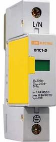 SQ0201-0009 (ОПС-1-D 1P), Ограничитель импульсных перенапряжений (разрядник)