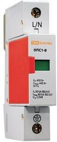 SQ0201-0001 (ОПС-1-В 1Р), Ограничитель импульсных перенапряжений (разрядник)