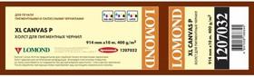 Холст LOMOND 1207032, для струйной печати, рулон