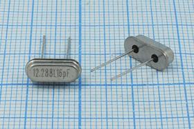 кварцевый резонатор 12.288МГц в корпусе HC49S,расширенный интервал -40~+85C,нагрузка 16пФ,12288 \HC49S3\16\ 20\ 50/-40~85C\\1Г (12.288L16)