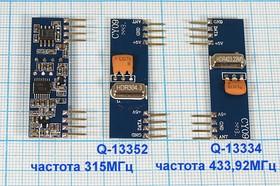 Фото 1/2 Беспроводной модуль (RF модуль), приёмник 433МГц, 13334 конст ППУ\Приёмник_433,92МГц\ CY09-ASK-433,92\CY