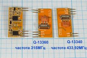 Фото 1/2 Беспроводной модуль (RF модуль), приёмник 433МГц, 13340 конст ППУ\Приёмник_433,92МГц\ CY11-ASK-433,92\CY