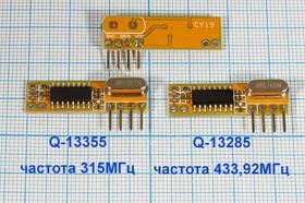 Беспроводной модуль (RF модуль), приёмник 433МГц, 13285 конст ППУ\Приёмник_433,92МГц\ CY19-ASK-433,92\CY