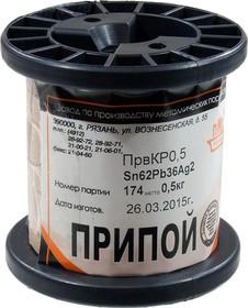 Припой Sn62Pb36Ag2 прв 0.5мм катушка 500г,(13-15г)
