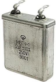 МБГЧ-1 250 В 2 мкф