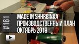 Смотреть видео: Производственный план. Октябрь 2019