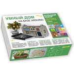 Дерзай! Умный дом на базе Arduino. Большой набор, Книга + электронные компоненты ...