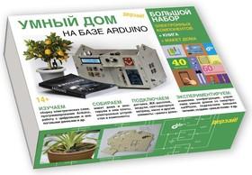 Дерзай! Умный дом на базе Arduino. Большой набор, Книга + электронные компоненты + макет дома