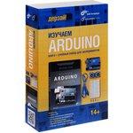 """Дерзай! Набор """"Изучаем Arduino UNO"""", Книга Джереми Блума + ..."""