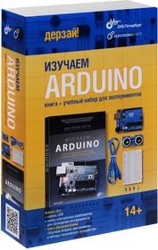 """Дерзай! Набор """"Изучаем Arduino UNO"""", Книга Джереми Блума + Arduino Uno + набор компонентов"""