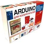Дерзай! Аrduino для изобретателей, Книга Хуанга Б. и Ранберга Д. + Arduino Uno + набор компонентов