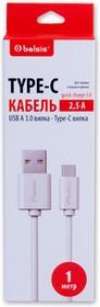 BS3316, Кабель USB 3.0 A - Type-C, вилка - вилка,быстрая зарядка,2,5 А, 1м, белый