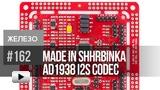 Смотреть видео: AD1938 – высококачественный кодек