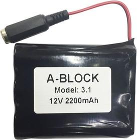 A-BLOCK Model: 3.1, Аккумуляторная сборка Li-Ion, 2200mAh 12V