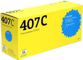 Картридж T2 TC-S407C голубой