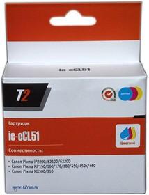 Картридж T2 IC-CCL51 многоцветный