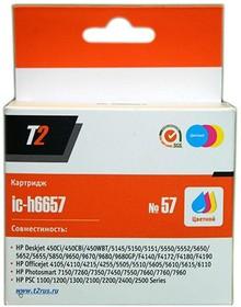 Картридж T2 IC-H6657 многоцветный