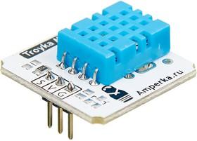 Фото 1/3 Troyka-Temperature Humidity Sensor DHT11, Цифровой датчик температуры и влажности
