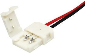 144-011, Коннектор питания (1 разъем) для одноцветных светодиодных лент шириной 8 мм