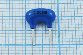 Керамические резонаторы 2МГц с двумя выводами, голубой, пкер 2000 \C09x5x07P2\\\ \ZTA2,00MG\2P (2,0MG)