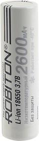 ROBITON LI186NP2600LT 35А (INR18650-P26A) низкотемпературный без защиты PK1, Аккумулятор