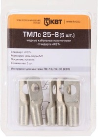 ТМЛс 1.5-4 (20 шт.), Наконечник медный луженый стандарта КВТ (узкий) в мини-упаковке