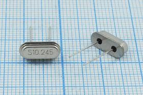кварцевый резонатор 10.245МГц в низком корпусе HC49S, нагрузка 30пФ, 10245 \HC49S3\30\ 30\ 30/-10~60C\49S[SDE]\1Г