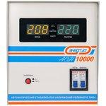 Cтабилизатор напряжения Энергия АСН 10000