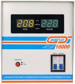 Фото 1/8 Cтабилизатор напряжения Энергия АСН 10000
