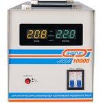 Фото 2/8 Cтабилизатор напряжения Энергия АСН 10000