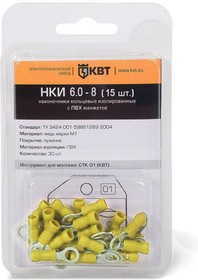 НКИ 6.0-8 (15 шт.), Наконечник кольцевой изолированный в мини-упаковке