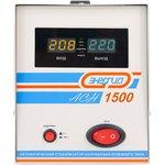 Фото 5/9 Cтабилизатор напряжения Энергия АСН 1500