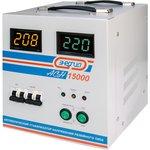 Фото 3/9 Cтабилизатор напряжения Энергия АСН 15000