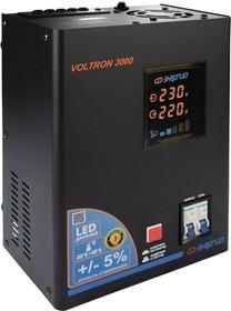 Фото 1/9 Стабилизатор напряжения Энергия Voltron 3000 с повышенной точностью