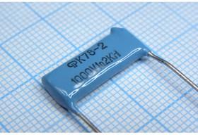К78-2, 1200 пФ, 1000 В, 10%, Конденсатор металлоплёночный