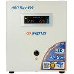 Фото 5/9 Инвертор (преобразователь напряжения) Энергия ИБП Pro 500