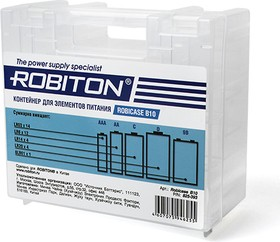 Фото 1/2 Robicase B10, Контейнер для хранения элементов питания