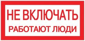"""Наклейка """"Не включать! Работают люди"""" (100х200мм.) EKF PROxima"""