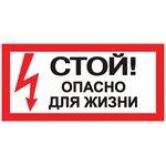 """Знак """"Стой! Опасно для жизни"""" 100х200мм EKF an-3-06"""