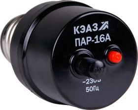 Предохранитель авт. резьбовой ПАР-16 (пробка автоматическая) КЭАЗ 100043