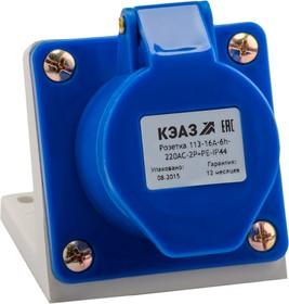 Розетка 123 32А 220В AC 2P+PE 6ч для монтажа на поверхность IP44 КЭАЗ 222747