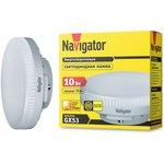 Лампа светодиодная 61 016 NLL-GX53-10-230-2.7K Navigator 61016