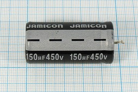 Фото 1/3 Конденсатор электролитический 150мкФ/450В , кэ 150\450\22x45\20\+ 105C\Al\2P\HSW\JAMICON