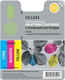Картридж CACTUS CS-LX33 многоцветный