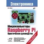 Микрокомпьютеры Raspberry Pi. Практическое руководство ...
