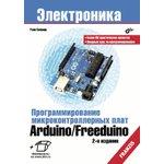 Программирование микроконтроллерных плат Arduino/Free duino, пер. с нем., 2-е изд., Книга Соммера У., для изучения программирования на Ardui
